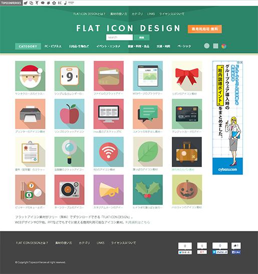 pc ビジネス flat icon design フラットアイコンデザイン